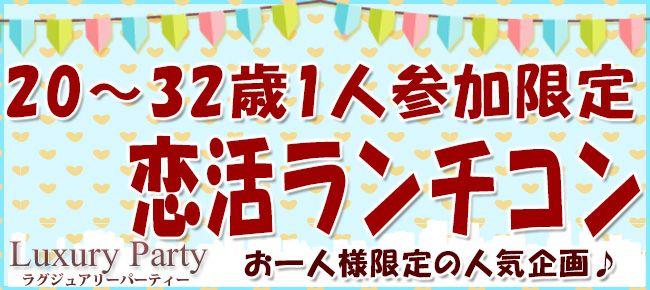 【心斎橋のプチ街コン】Luxury Party主催 2016年4月30日