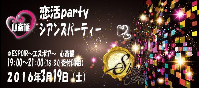 【心斎橋の恋活パーティー】SHIAN'S PARTY主催 2016年3月19日