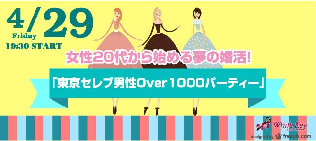 【新宿の恋活パーティー】ホワイトキー主催 2016年4月29日