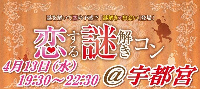 【栃木県その他のプチ街コン】街コンmap主催 2016年4月13日