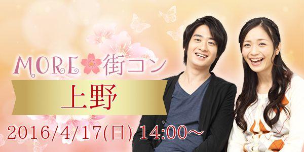 【上野の街コン】MORE街コン実行委員会主催 2016年4月17日