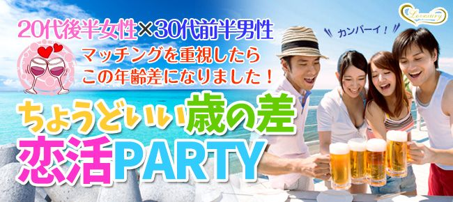 【新宿の恋活パーティー】ラブジュアリー主催 2016年3月26日