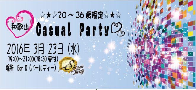 【和歌山県その他の恋活パーティー】SHIAN'S PARTY主催 2016年3月23日