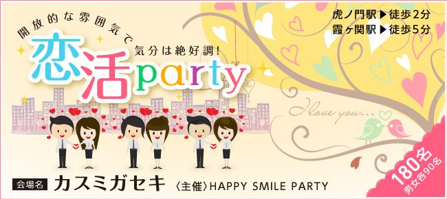 【東京都その他の恋活パーティー】happysmileparty主催 2016年4月2日