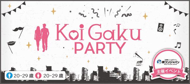 【梅田の恋活パーティー】街コンジャパン主催 2016年4月16日