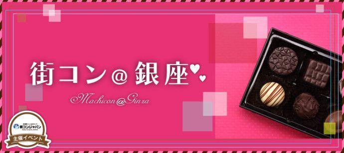 【銀座の街コン】街コンジャパン主催 2016年3月21日
