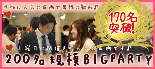 【恵比寿の恋活パーティー】Luxury Party主催 2016年5月3日