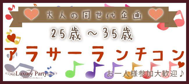 【東京都その他のプチ街コン】Luxury Party主催 2016年5月5日