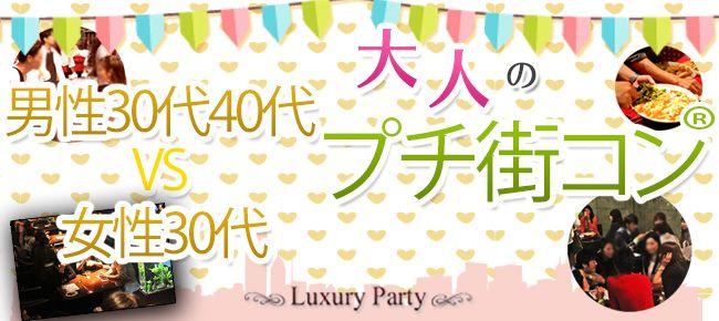 【東京都その他のプチ街コン】Luxury Party主催 2016年5月8日