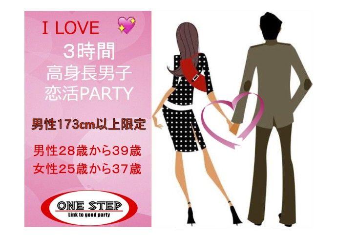 【横浜市内その他の恋活パーティー】有限会社モアナプランニング主催 2016年3月6日