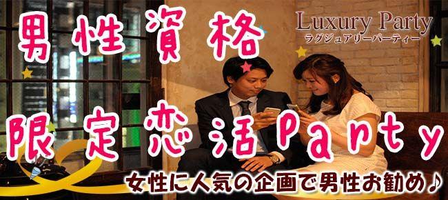 【大阪府その他の恋活パーティー】Luxury Party主催 2016年4月15日
