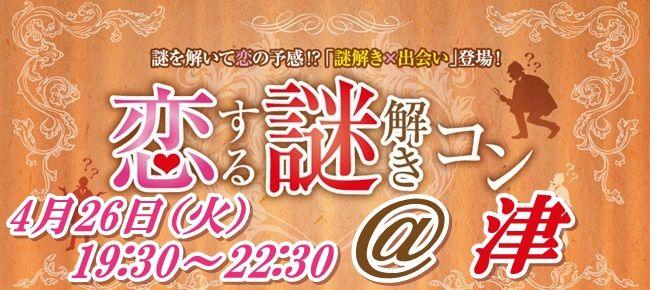 【三重県その他のプチ街コン】街コンmap主催 2016年4月26日
