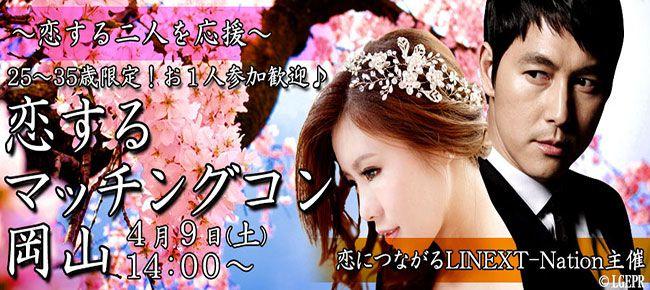 【岡山県その他のプチ街コン】LINEXT主催 2016年4月9日