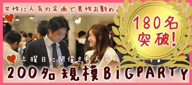 【青山の恋活パーティー】Luxury Party主催 2016年5月14日