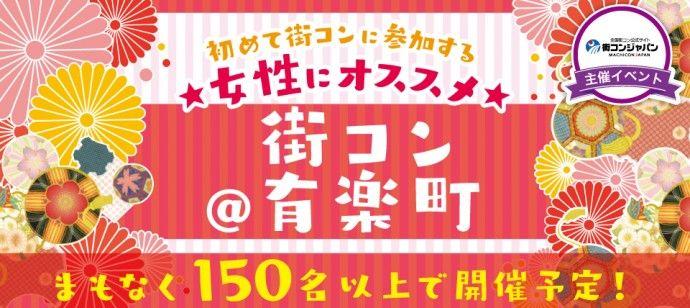 【有楽町の街コン】街コンジャパン主催 2016年3月21日