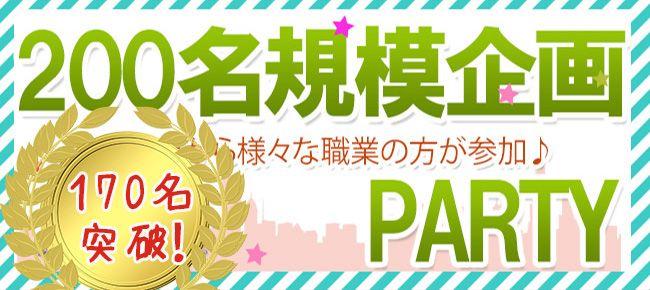 【銀座の恋活パーティー】Luxury Party主催 2016年5月15日