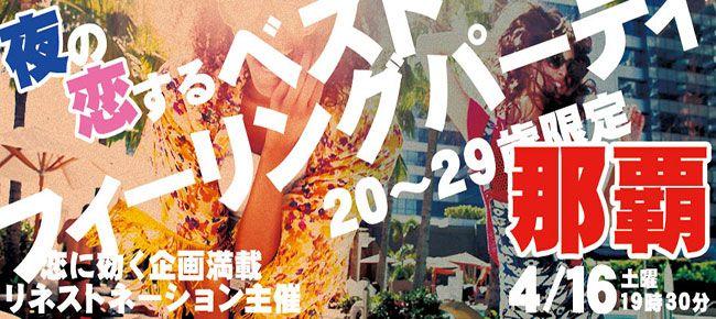 【沖縄県その他の恋活パーティー】株式会社リネスト主催 2016年4月16日