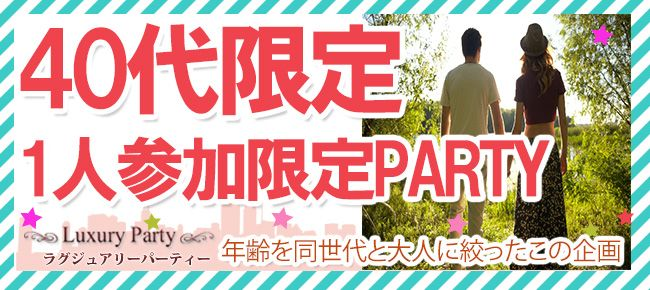 【赤坂の恋活パーティー】Luxury Party主催 2016年5月20日