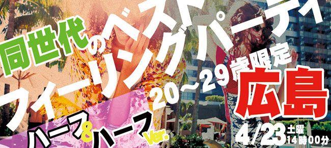 【広島県その他の恋活パーティー】LINEXT主催 2016年4月23日