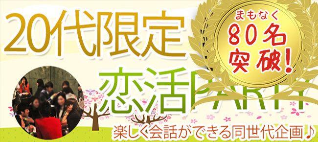 【青山の恋活パーティー】Luxury Party主催 2016年5月21日