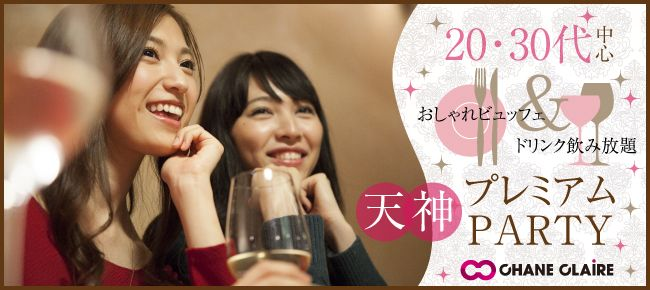 【福岡県その他の婚活パーティー・お見合いパーティー】シャンクレール主催 2016年3月25日