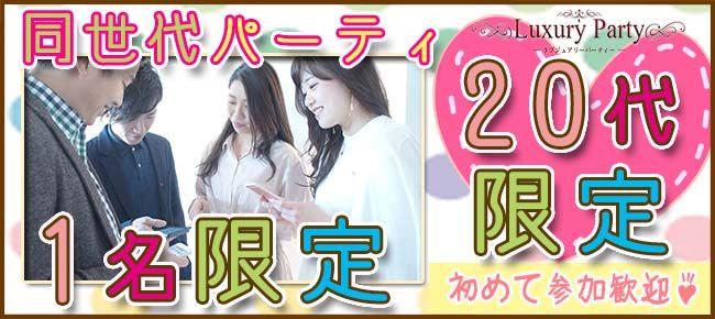 【赤坂の恋活パーティー】Luxury Party主催 2016年5月27日