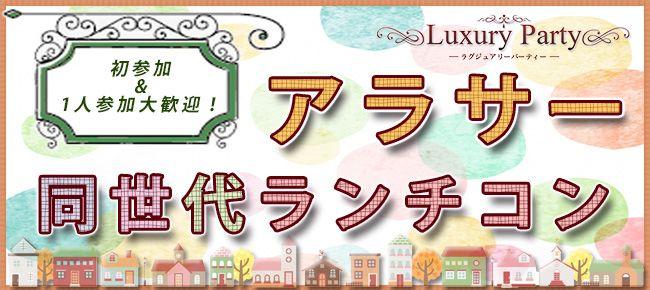 【東京都その他のプチ街コン】Luxury Party主催 2016年5月28日