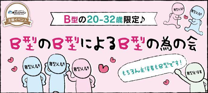【銀座の恋活パーティー】街コンジャパン主催 2016年3月21日