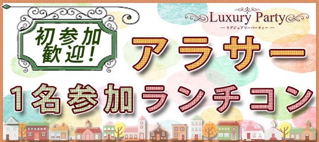 【赤坂のプチ街コン】Luxury Party主催 2016年5月15日