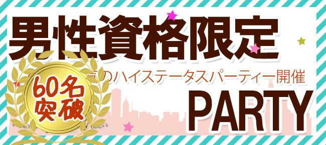 【大阪府その他の恋活パーティー】Luxury Party主催 2016年5月6日