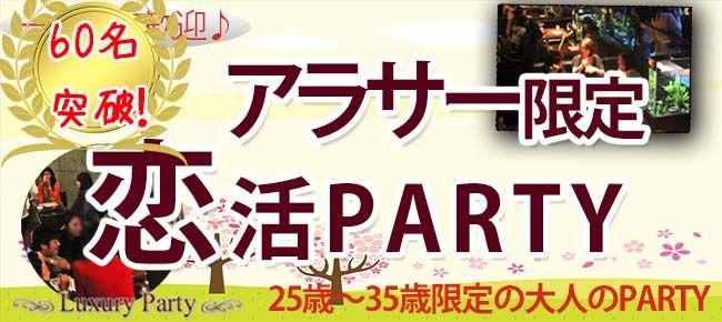 【大阪府その他の恋活パーティー】Luxury Party主催 2016年5月7日
