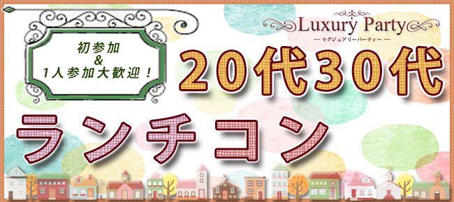 【心斎橋のプチ街コン】Luxury Party主催 2016年5月7日