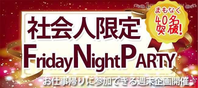 【大阪府その他の恋活パーティー】Luxury Party主催 2016年5月13日
