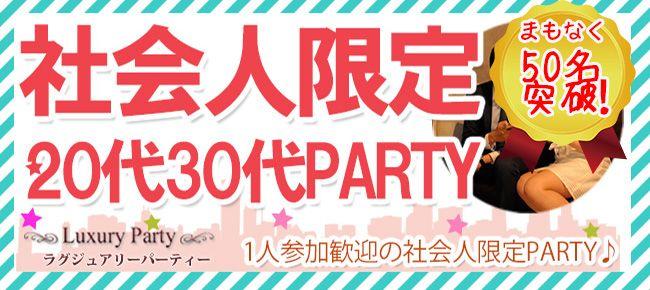 【大阪府その他の恋活パーティー】Luxury Party主催 2016年5月14日