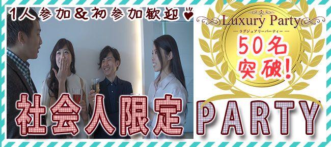【大阪府その他の恋活パーティー】Luxury Party主催 2016年5月21日