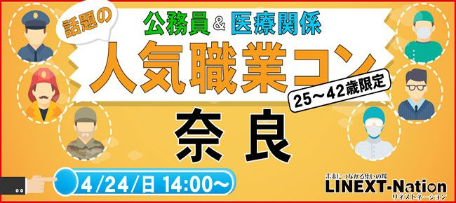 【奈良県その他のプチ街コン】LINEXT主催 2016年4月24日
