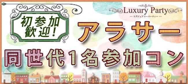 【東京都その他のプチ街コン】Luxury Party主催 2016年6月4日