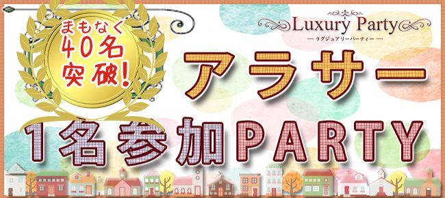 【心斎橋の恋活パーティー】Luxury Party主催 2016年5月28日