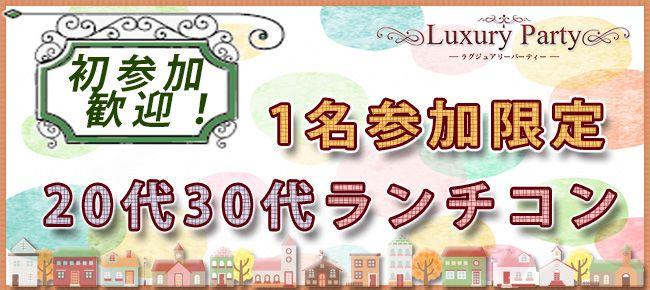 【心斎橋のプチ街コン】Luxury Party主催 2016年5月28日