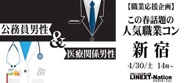 【渋谷のプチ街コン】株式会社リネスト主催 2016年4月30日