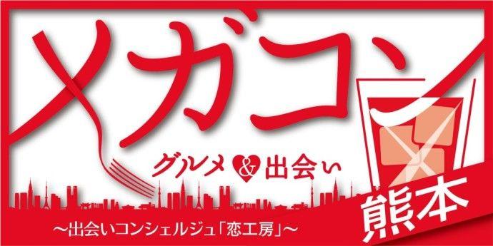 【熊本県その他のプチ街コン】㈱日本サプライズ社 街コン運営事務局主催 2016年4月3日
