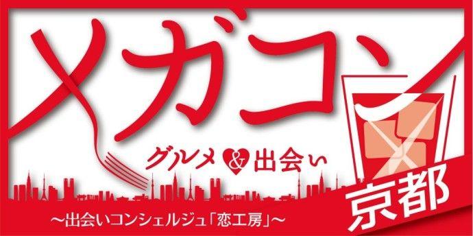 【京都府その他のプチ街コン】㈱日本サプライズ社 街コン運営事務局主催 2016年4月24日