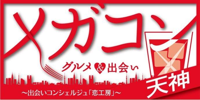 【天神のプチ街コン】㈱日本サプライズ社 街コン運営事務局主催 2016年4月29日