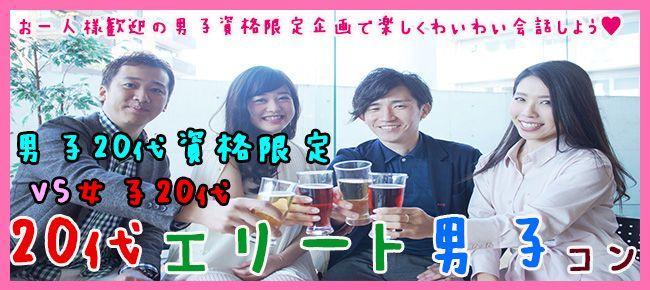【東京都その他のプチ街コン】Luxury Party主催 2016年6月5日