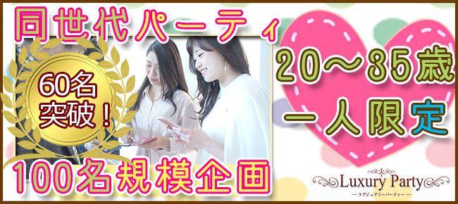 【心斎橋の恋活パーティー】Luxury Party主催 2016年6月4日