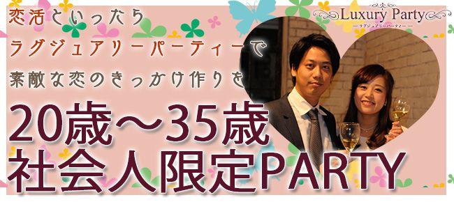 【恵比寿の恋活パーティー】Luxury Party主催 2016年6月9日