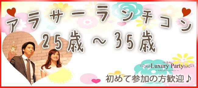 【赤坂のプチ街コン】Luxury Party主催 2016年6月12日