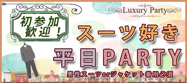 【東京都その他の恋活パーティー】Luxury Party主催 2016年6月23日