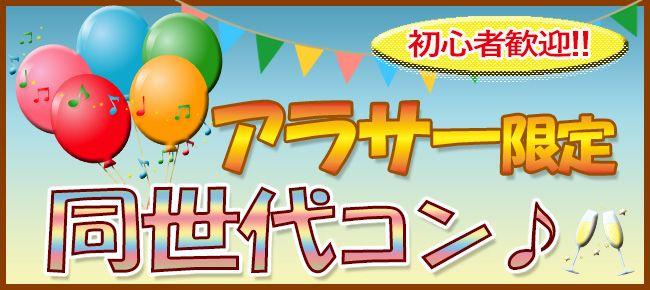 【心斎橋のプチ街コン】Luxury Party主催 2016年6月11日