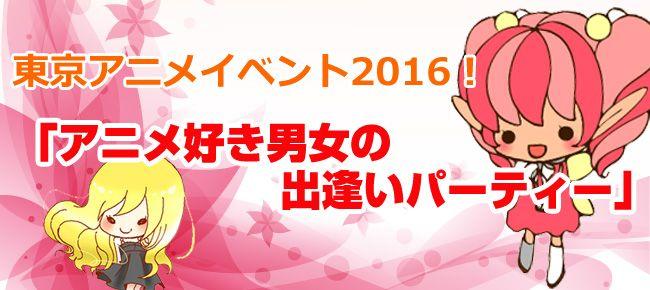 【新宿の恋活パーティー】ホワイトキー主催 2016年4月16日